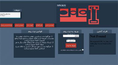 دانلود قالب مشکی i90 برای چت روم et chat