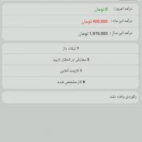 دانلود نسخه فارسی رایگان مدیریت whmcs در گوشی اندروید