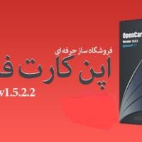 اسکریپت اپن کارت فارسی OpenCart v.1.5.5.1