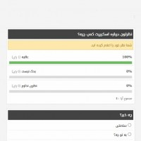 دانلود اسکریپت نظر سنجی فارسی PHP Poll Script