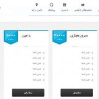 دانلود قالب وردپرس هاستینگ Net Hosting فارسی