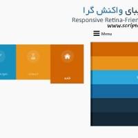 اسکریپت منوی فارسی Responsive Retina