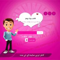 قالب زیبای عاشقانه et chat