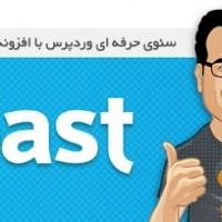 افزونه سئو Yoast SEO نسخه تجاری به صورت رایگان