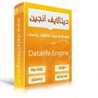 دانلود سیستم مدیریت محتوا datalifeengine فارسی نسخه 10.3