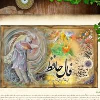 دانلود اسکریپت فال حافظ