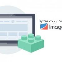 ایجاد سایت رایگان با سایت ساز رایگان Image CMS