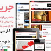 دانلود قالب خبری فارسی وردپرس jarida v2.2.1