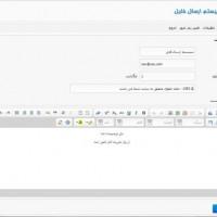 اسکریپت فارسی ارسال فایل به مدیر سایت