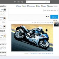 اسکریپت شبکه اجتماعی phpfox v3.7.3 فارسی