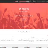 دانلود رایگان  اسکریپت اشتراک گذاری موسیقی phpSound فارسی نسخه ۱.۰.۲