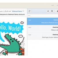 اسکریپت پیشرفته ایمیل دهی فارسی WebMail Pro v7.1.1