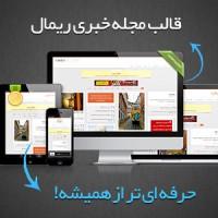 دانلود قالب زیبا ریمیل فارسی Remal 2.3.1