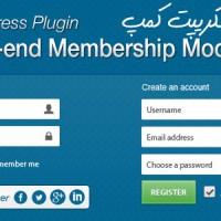 افزونه فرم عضویت و ورود سفارشی وردپرس Front-end Membership Modules