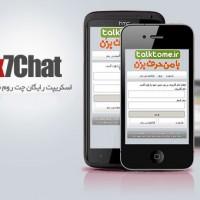اسکریپت چت روم فارسی x7Chat 3.2.0