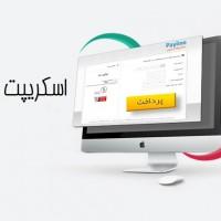 اسکریپت ایجاد درگاه آسان پرداخت پی لاین